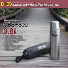 【保税备货】韩国宇宙cosmos不锈钢保温杯 800ml CBS-800B