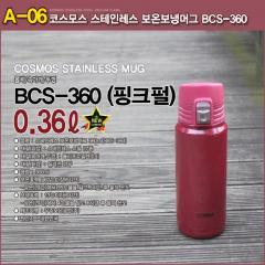 【保税备货】韩国宇宙cosmos不锈钢保温杯  BCS-360