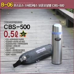 【保税备货】韩国宇宙cosmos不锈钢保温杯 500mlCBS-500B
