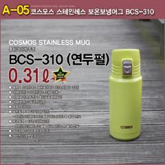 【保税备货】韩国宇宙cosmos不锈钢保温杯 310ml BCS-310