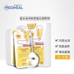美迪惠尔(可莱丝)胶原蛋白面膜-新款