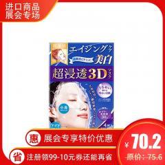4P肌美精立体浸透保湿面膜(美白)(完税版)