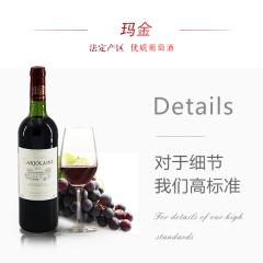 2015 Bordeaux玛金红葡萄酒法国酒庄原装进口红酒买二送一(随机送)