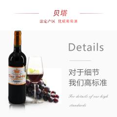 法国原装进口红酒 2014 - Fronsac贝塔红葡萄酒买二送一(随机送)